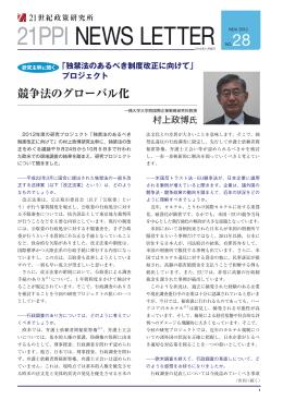 競争法のグローバル化 - 21世紀政策研究所