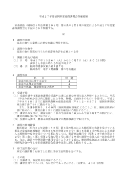 平成27年度福岡県家畜商講習会開催要領 [PDFファイル/57KB]