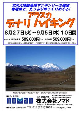 アラスカ デナリ・ハイキング 10日間