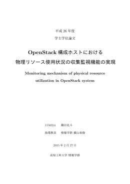 OpenStack 構成ホストにおける 物理リソース使用状況の
