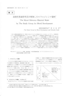 文 - 日本道徳性発達実践学会