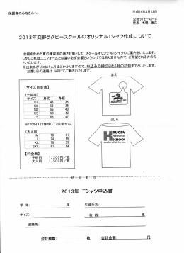 2013年Tシャツ申込書