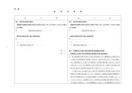 新旧対照表 (PDFファイル/157KB)
