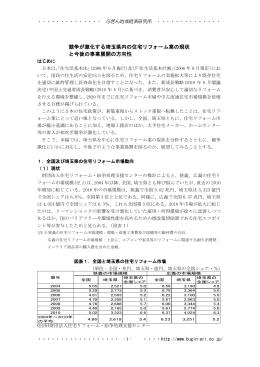 競争が激化する埼玉県内の住宅リフォーム業の現状 と今後の事業展開