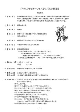 『キッズサッカーフェスティバルin朝倉』
