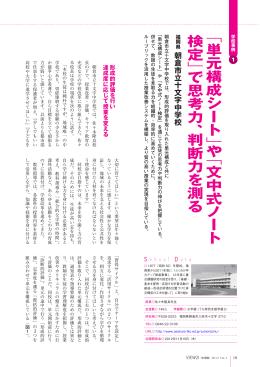 福岡県朝倉市立十文字中学校