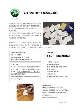 しるらないカード発売のご案内 - プロジェクトアドベンチャージャパン