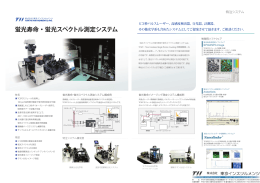 蛍光寿命・蛍光スペクトル測定システムカタログ