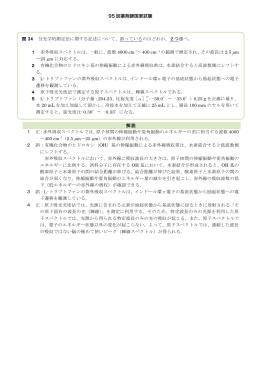 第95回薬剤師国家試験 問34 PDF