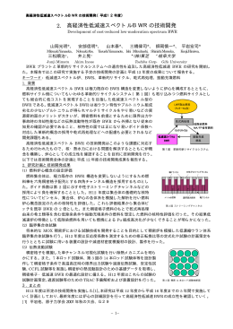 2. 高経済性低減速スペクトルBWRの技術開発
