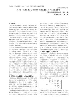 スペクトル法を用いた IEEE802.16 無線通信システムの性能解析