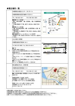 稽古場所(PDF:255KB)