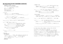 2-・新たな時代の日本と世界