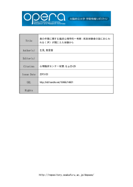 http://repository.osakafu-u.ac.jp/dspace/ Title Author(s) Citation Issue