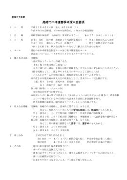 要項(PDF形式 146KB)