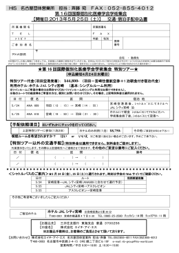 HIS 名古屋団体営業所 担当:斉藤 宛 FAX:052-855