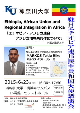 講演会ポスターはこちら - 神奈川大学大学院 経済学部