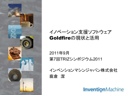 全文資料:日本語(PDF版)
