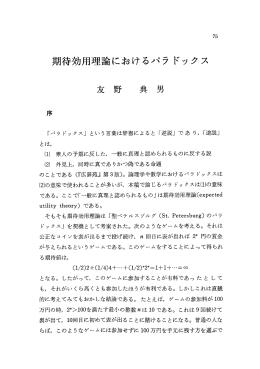 期待効用理論におけるパラ ドックス 友野典男