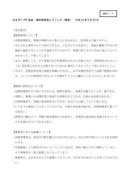 日本 PFI・PPP 協会 植田理事長ヒアリング(概要) 平成 23 年 9