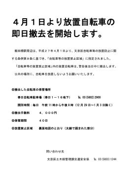 飯田橋駅周辺自転車等放置禁止区域指定ちらし(PDFファイル