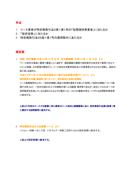 争点 1. リース業者が特定商取引法2条1項1号の「役務提供事業者