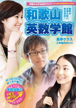 高卒クラス - 和歌山英数学館