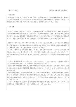 賞与(一時金) (高知県労働委員会事務局) 【相談内容】 【お答え】