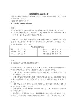 水曜2限財務諸表 2015 対策 問題1 次の取引に基づき財務諸表を