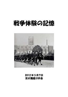 戦争体験の記憶 - 京都大学職員組合