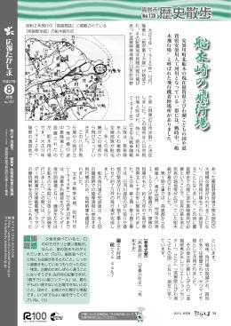 34頁 - 高島市