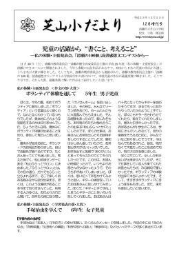 芝山小だより 12月増刊号(PDF:353 KB)