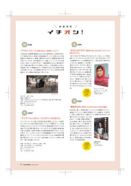 イチオシ! 本・映画・イベント(PDF/771KB)