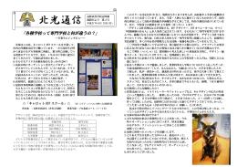 PDFファイル - 長野県教育情報ネットワーク