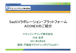 「SaaSコラボレーションプラットフォーム Aconexのご紹介
