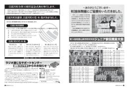 P.4~5 - 日高川町役場