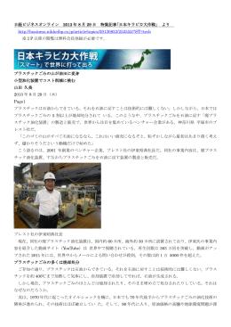 日経ビジネスオンライン 2013 年 8 月 29 日 特集記事「日本