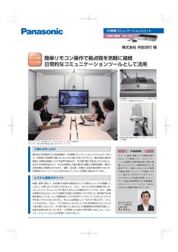 Vol10_株式会社 内田洋行 様導入事例