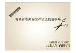 共栄大学・内田ゼミ - 株式会社Jストリーム