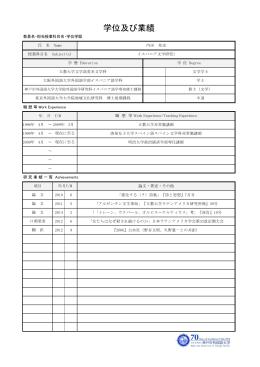 内田兆史 - 神戸市外国語大学