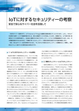 IoTに対するセキュリティーの考察 ― 安全で安心なサイバー社会を