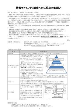 情報セキュリティ調査 質問回答票(PDF : 822KB)