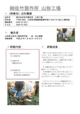 (株)佐竹製作所 山形工場