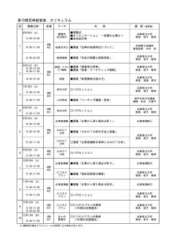 カリキュラム(PDF/58KB)