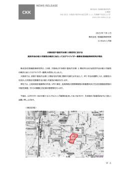 「府営千里佐竹台第3期住宅における民活手法の導入可能性の検討
