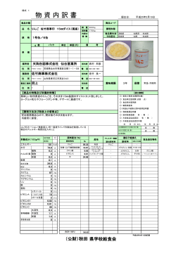 りんごシラップ漬け(ダイス)