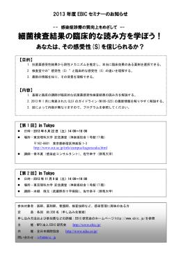 感染症診療の質向上をめざして - 公益社団法人 全日本病院協会
