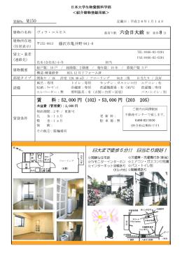 最寄り駅 六会日大前 駅 徒歩 賃 料:52,000 円(102)・53,000 円(203