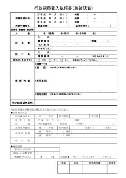 視察受入依頼書[PDF:59KB]