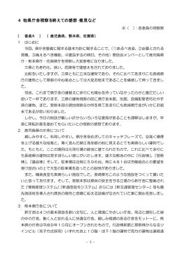 徳之島の植物(PDF:2710KB)